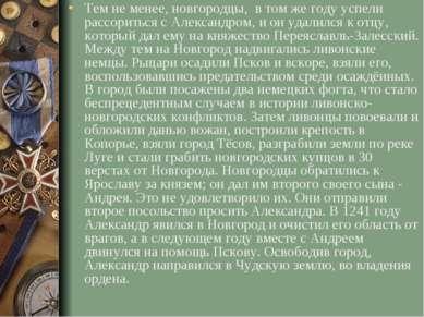 Тем не менее, новгородцы, в том же году успели рассориться с Александром, и о...