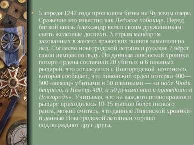 5 апреля 1242 года произошла битва на Чудском озере. Сражение это известно ка...