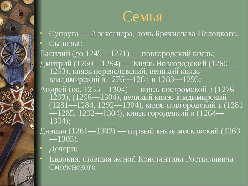 Семья Супруга— Александра, дочь Брячислава Полоцкого. Сыновья: Василий (до 1...