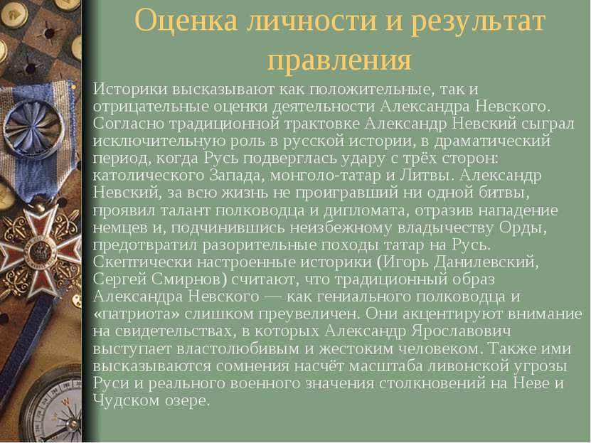 Оценка личности и результат правления Историки высказывают как положительные,...