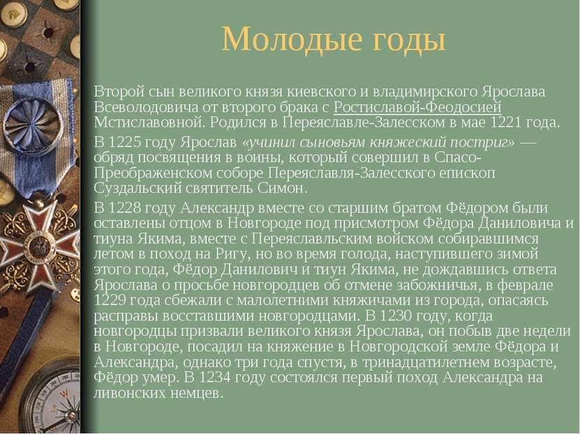 Молодые годы Второй сын великого князя киевского и владимирского Ярослава Все...