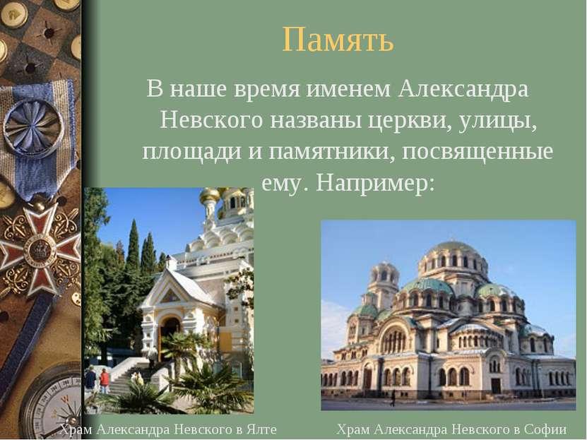 Память В наше время именем Александра Невского названы церкви, улицы, площади...
