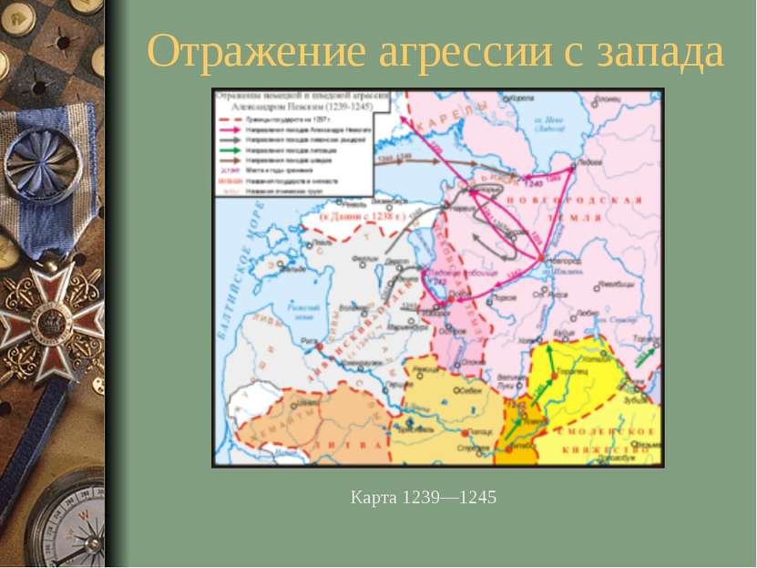Отражение агрессии с запада Карта 1239—1245