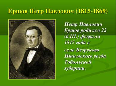 Ершов Петр Павлович (1815-1869) Петр Павлович Ершов родился 22 (6.III.) февра...