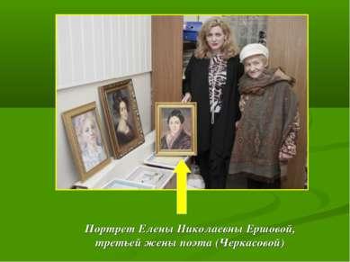 Портрет Елены Николаевны Ершовой, третьей жены поэта (Черкасовой)