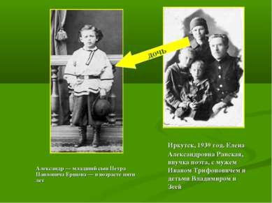 Александр — младший сын Петра Павловича Ершова — в возрасте пяти лет дочь Ирк...