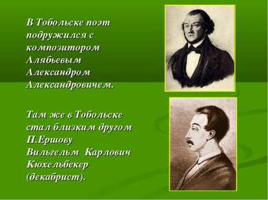 В Тобольске поэт подружился с композитором Алябьевым Александром Александрови...
