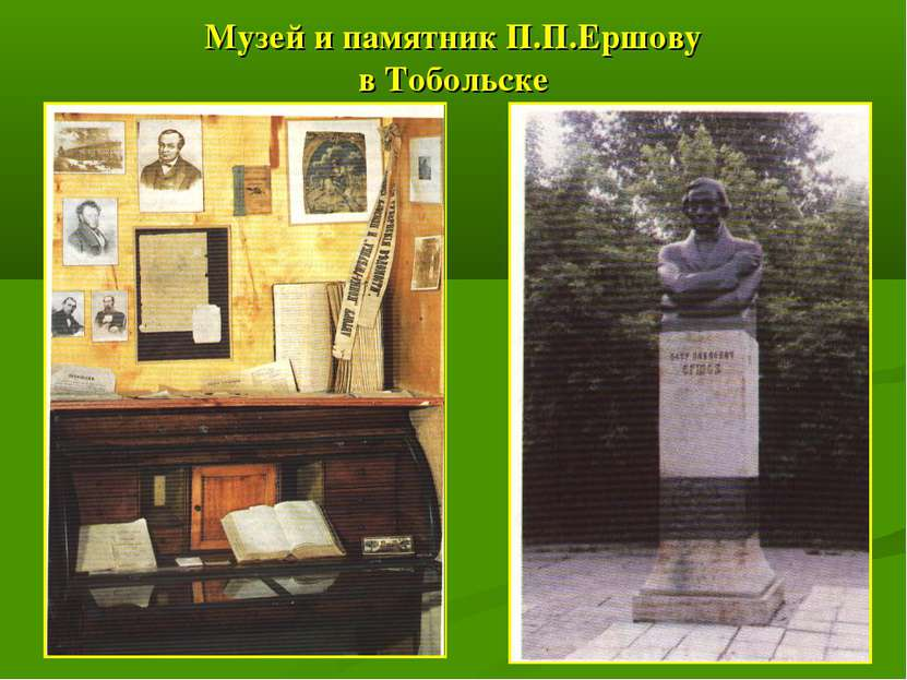Музей и памятник П.П.Ершову в Тобольске