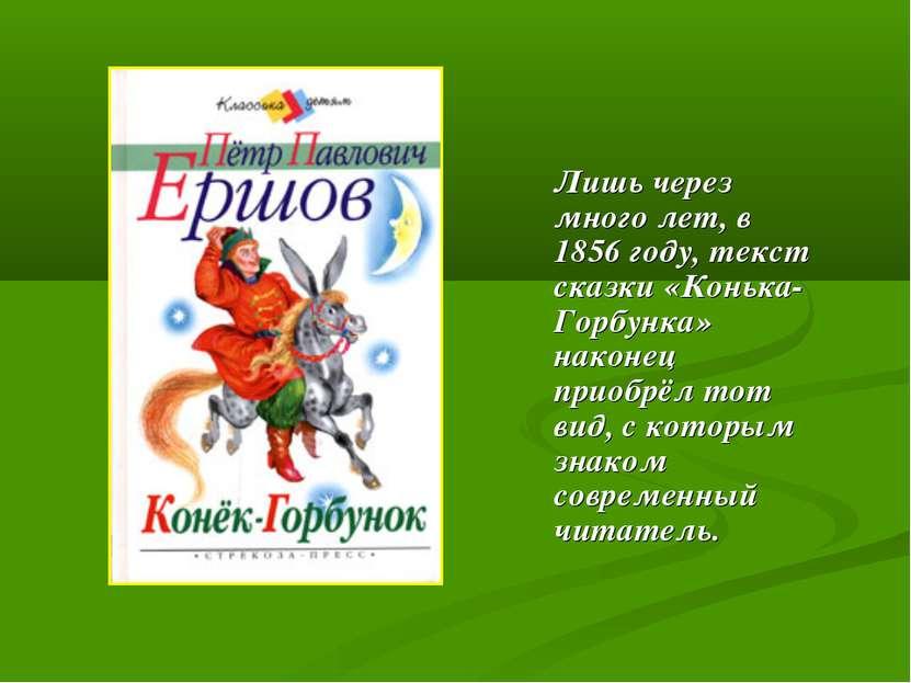 Лишь через много лет, в 1856 году, текст сказки «Конька-Горбунка» наконец при...