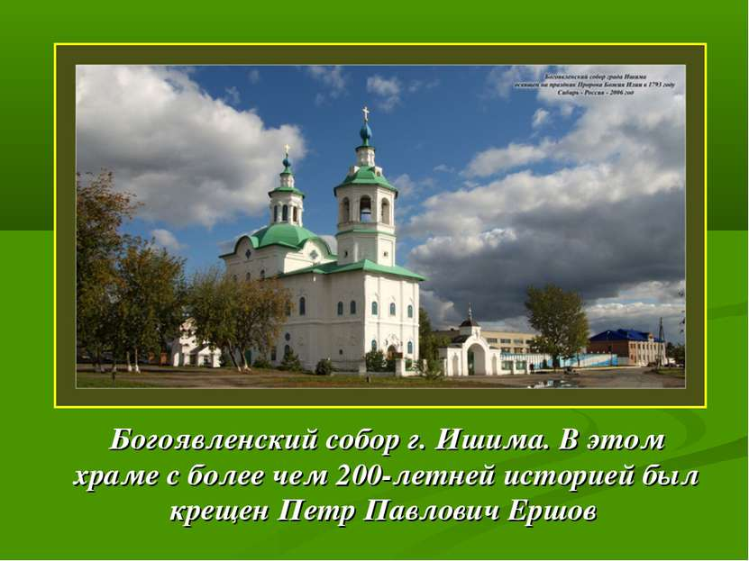Богоявленский собор г. Ишима. В этом храме с более чем 200-летней историей бы...