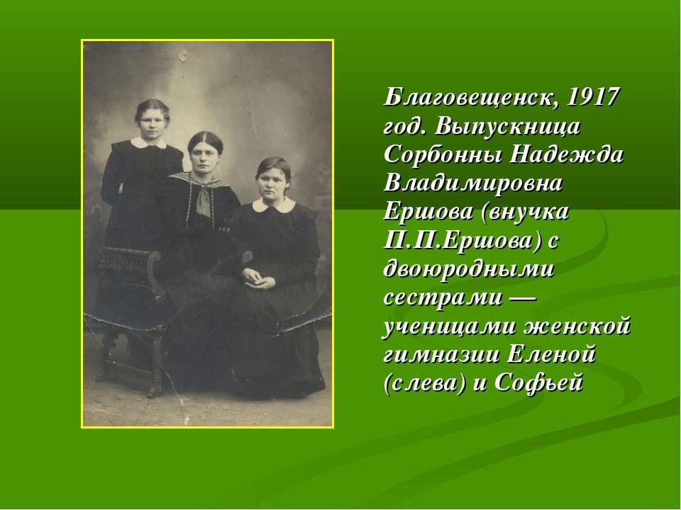 Благовещенск, 1917 год. Выпускница Сорбонны Надежда Владимировна Ершова (внуч...