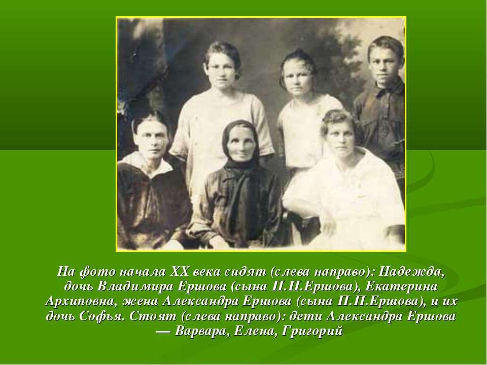 На фото начала ХХ века сидят (слева направо): Надежда, дочь Владимира Ершова ...