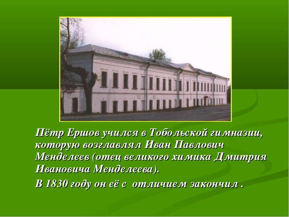 Пётр Ершов учился в Тобольской гимназии, которую возглавлял Иван Павлович Мен...