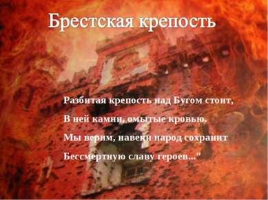 Разбитая крепость над Бугом стоит, В ней камни, омытые кровью. Мы верим, наве...