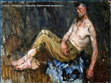 Этюд Н. Толкунова к картине «Брестская крепость».