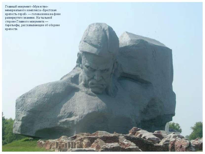 Главный монумент «Мужество» мемориального комплекса «Брестская крепость-герой...