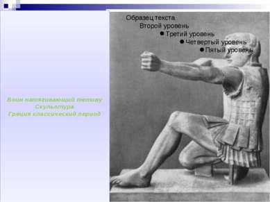 Воин натягивающий тетиву Скульптура Греция классический период
