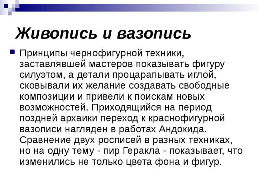 Живопись и вазопись Принципы чернофигурной техники, заставлявшей мастеров пок...
