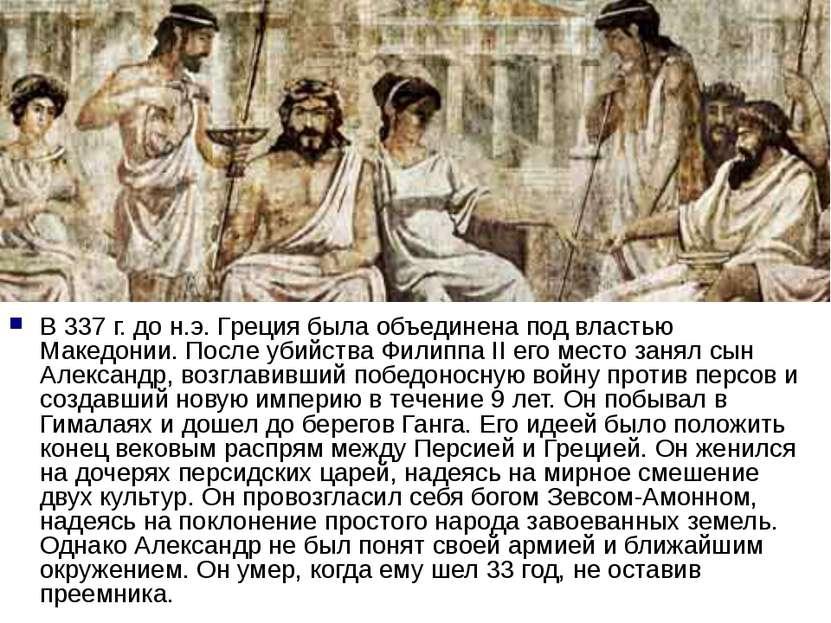 В 337 г. до н.э. Греция была объединена под властью Македонии. После убийства...