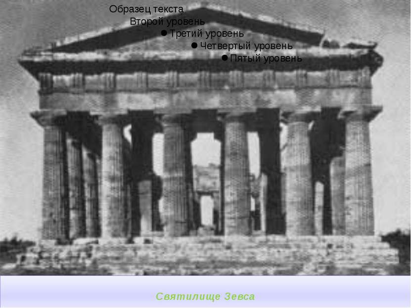 Святилище Зевса