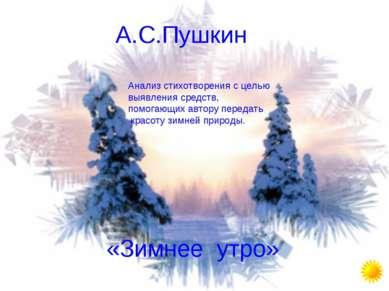 А.С.Пушкин «Зимнее утро» Анализ стихотворения с целью выявления средств, помо...