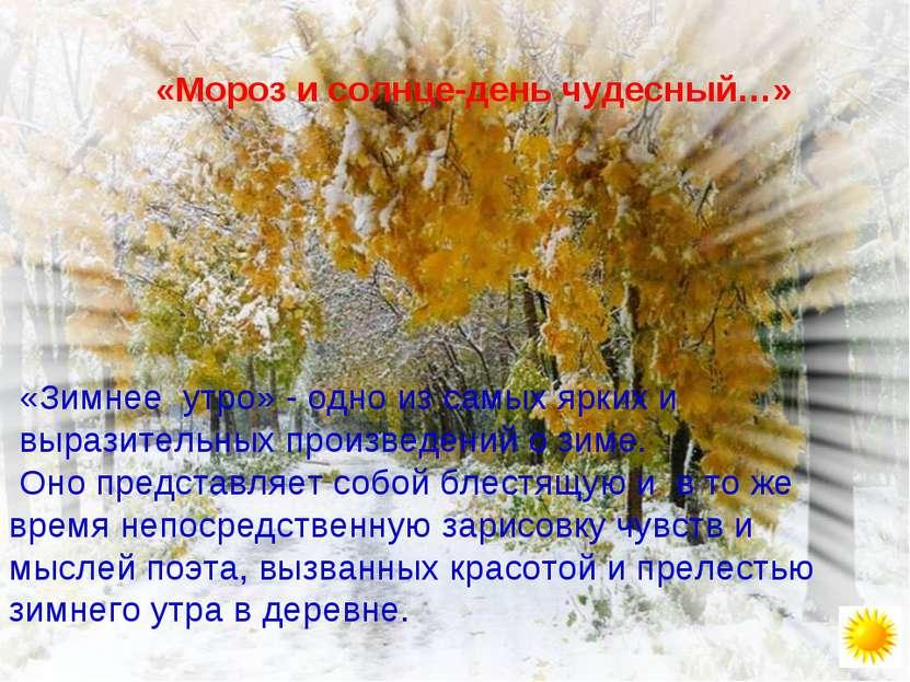 «Мороз и солнце-день чудесный…» «Зимнее утро» - одно из самых ярких и выразит...