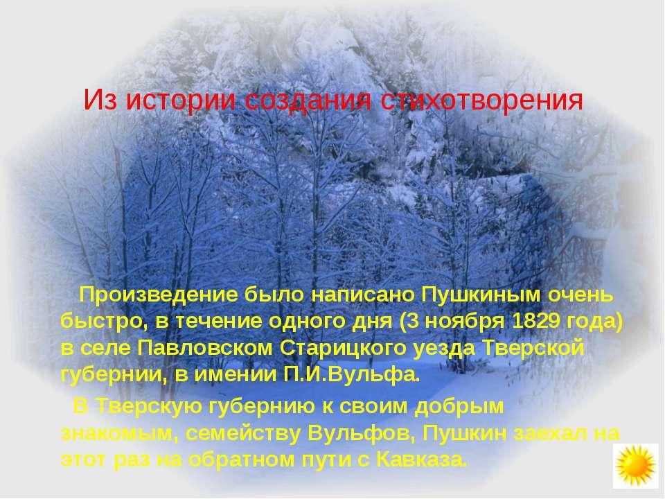 Произведение было написано Пушкиным очень быстро, в течение одного дня (3 ноя...