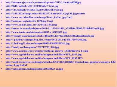 http://missmaryjoy.com/wp-content/uploads/2012/11/article6998.jpg http://i046...