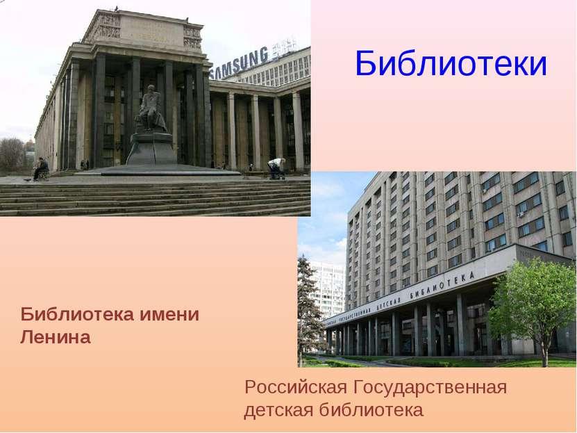 Библиотеки Библиотека имени Ленина Российская Государственная детская библиотека