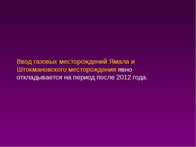 Ввод газовых месторождений Ямала и Штокмановского месторождения явно откладыв...