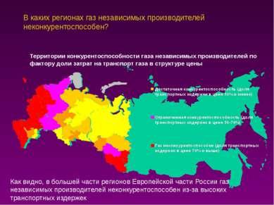 В каких регионах газ независимых производителей неконкурентоспособен? Террито...