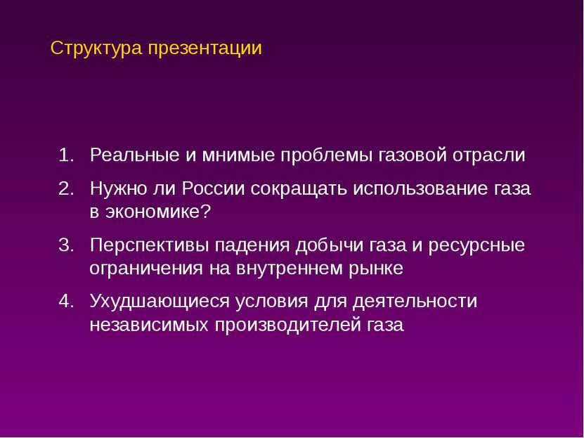 Структура презентации Реальные и мнимые проблемы газовой отрасли Нужно ли Рос...