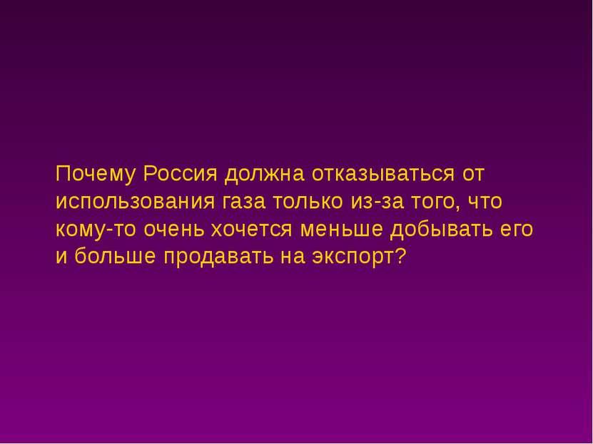 Почему Россия должна отказываться от использования газа только из-за того, чт...