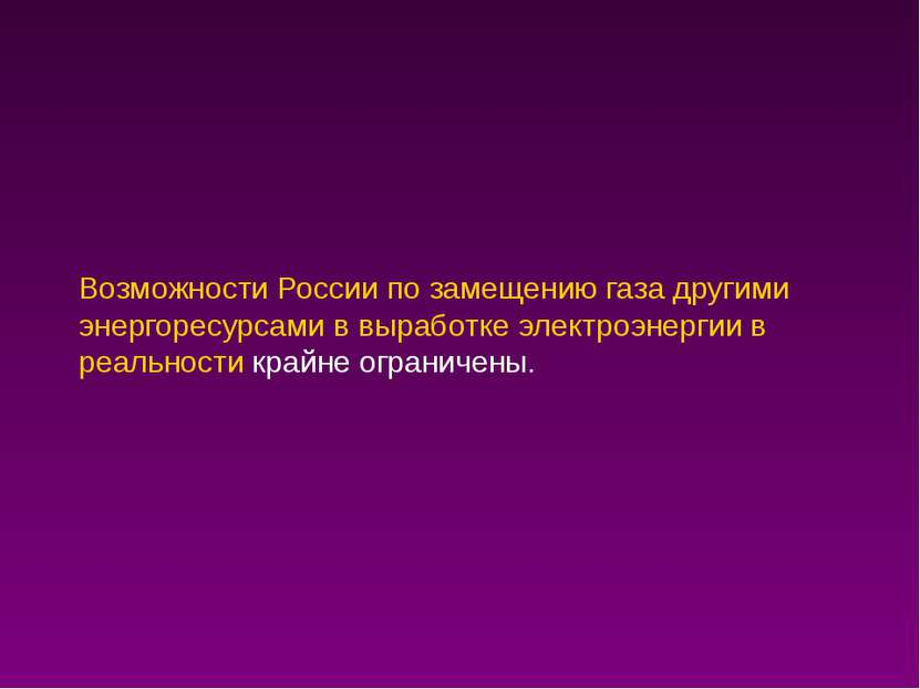 Возможности России по замещению газа другими энергоресурсами в выработке элек...
