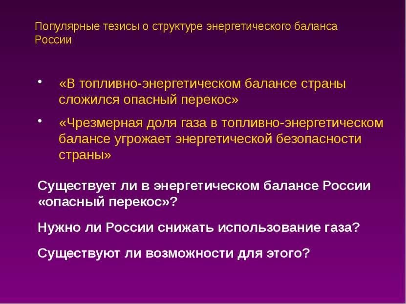 Популярные тезисы о структуре энергетического баланса России «В топливно-энер...