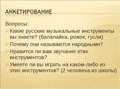 Вопросы: Какие русские музыкальные инструменты вы знаете? (балалайка, рожок, ...