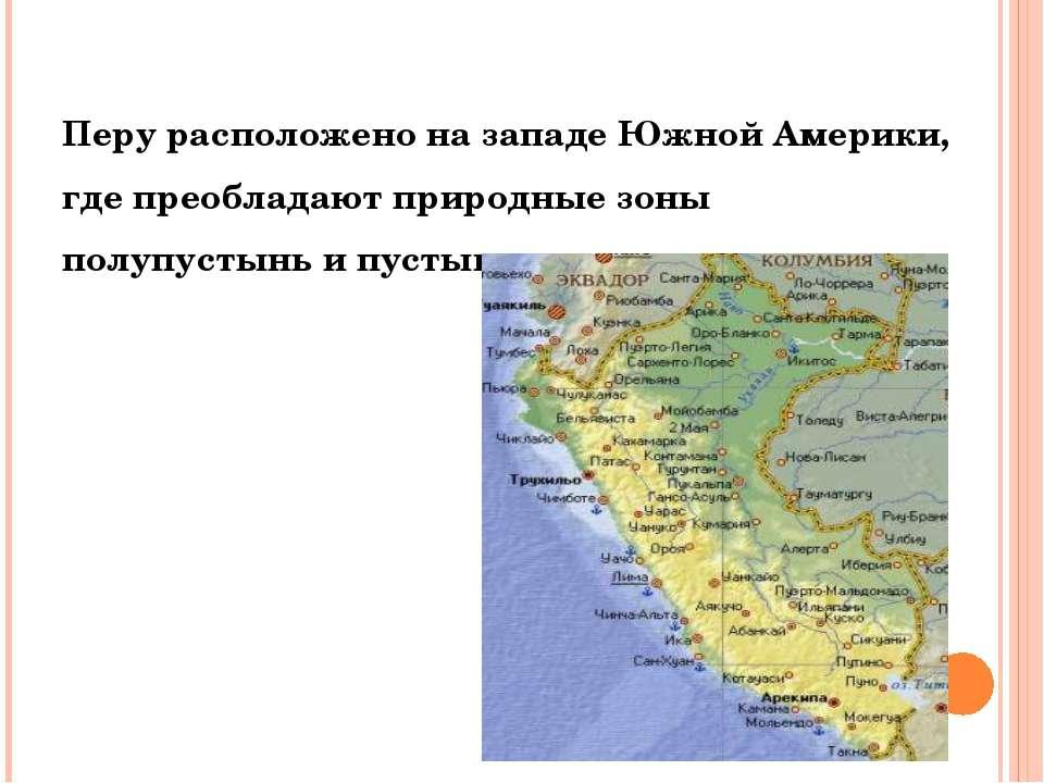 Расположение Перу расположено на западе Южной Америки, где преобладают природ...