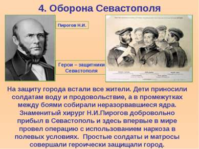 4. Оборона Севастополя На защиту города встали все жители. Дети приносили сол...