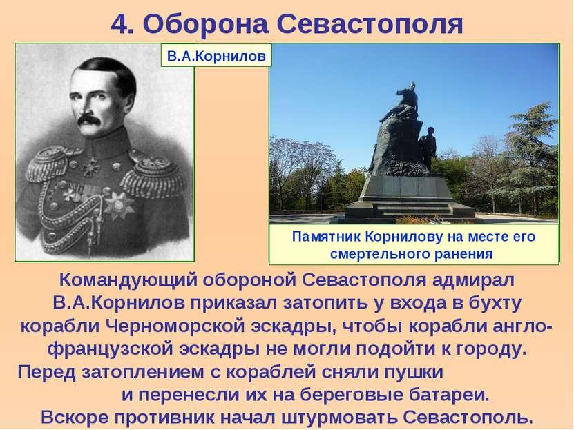 4. Оборона Севастополя Командующий обороной Севастополя адмирал В.А.Корнилов ...