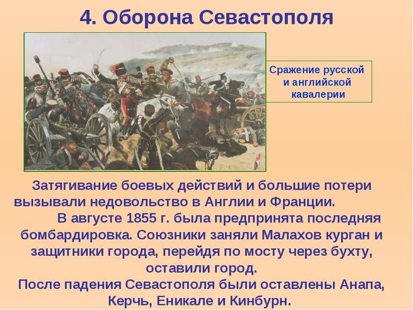 4. Оборона Севастополя Затягивание боевых действий и большие потери вызывали ...