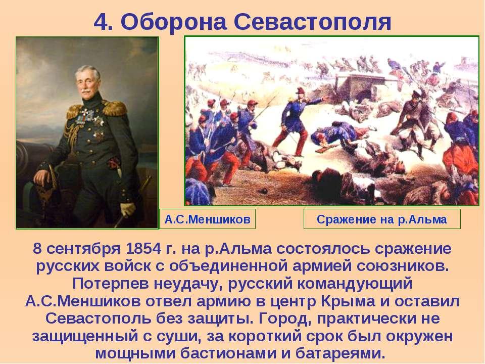 4. Оборона Севастополя 8 сентября 1854 г. на р.Альма состоялось сражение русс...
