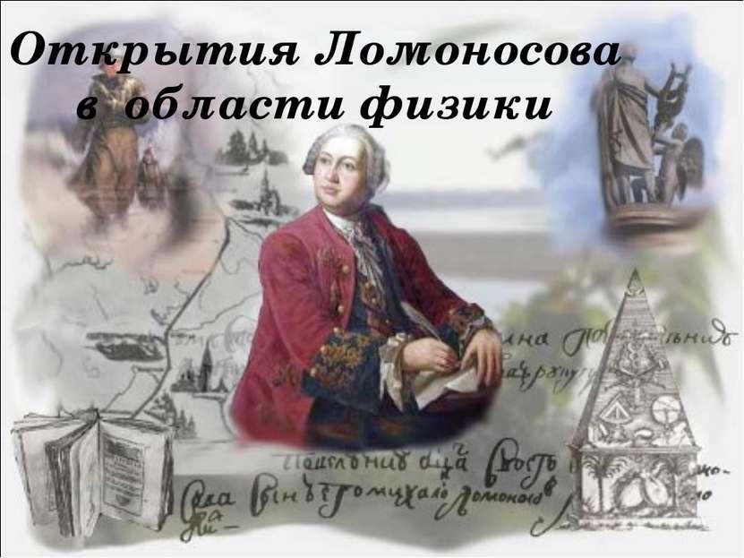 Открытия Ломоносова в области физики