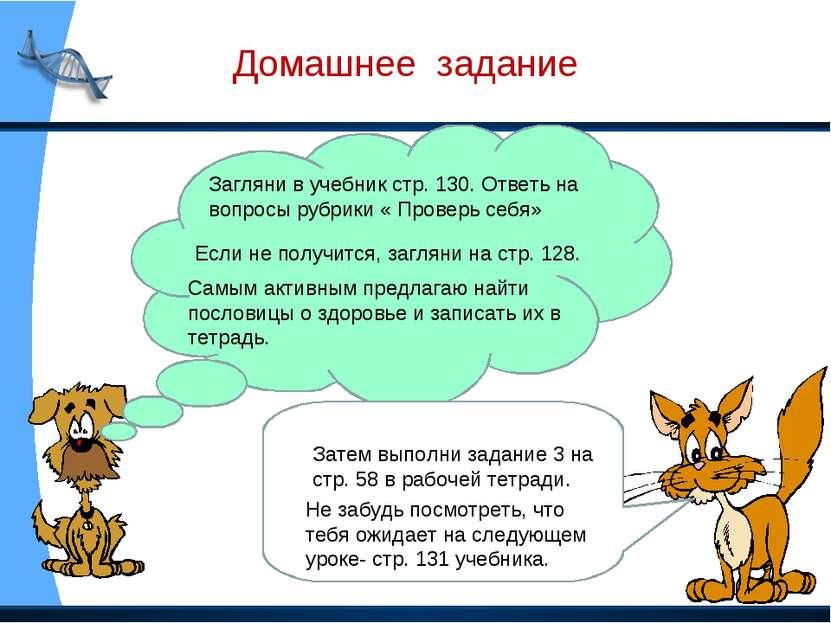 Домашнее задание Загляни в учебник стр. 130. Ответь на вопросы рубрики « Пров...
