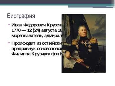 Биография Иван Фёдорович Крузенштерн 8 (19) ноября 1770 — 12 (24) августа 184...
