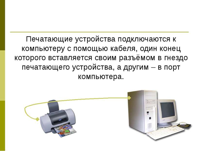 Печатающие устройства подключаются к компьютеру с помощью кабеля, один конец ...