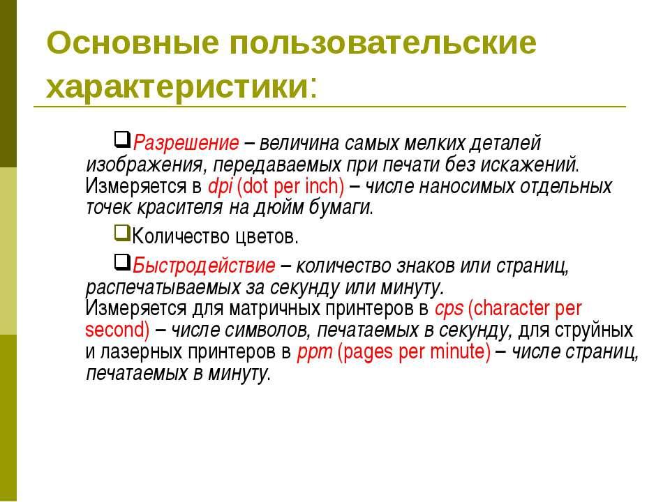Основные пользовательские характеристики: Разрешение – величина самых мелких ...