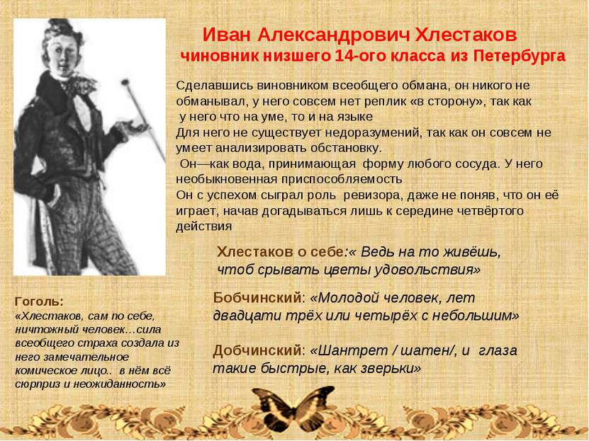 Иван Александрович Хлестаков чиновник низшего 14-ого класса из Петербурга Сде...