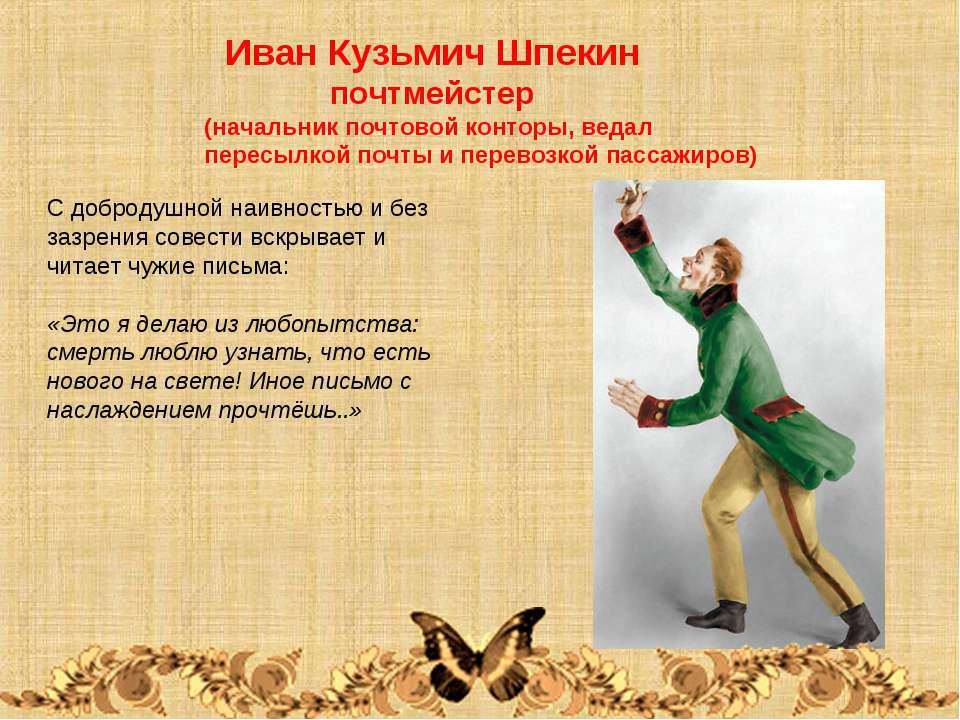 Иван Кузьмич Шпекин почтмейстер (начальник почтовой конторы, ведал пересылкой...