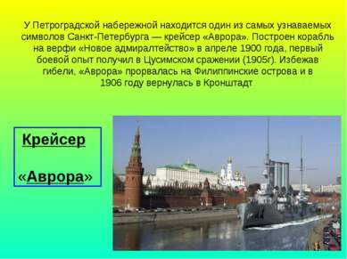 У Петроградской набережной находится один изсамых узнаваемых символов Санкт-...