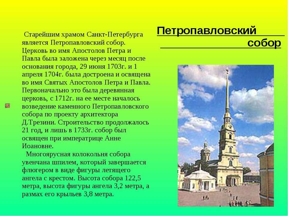 Старейшим храмом Санкт-Петербурга является Петропавловский собор. Церковь во ...